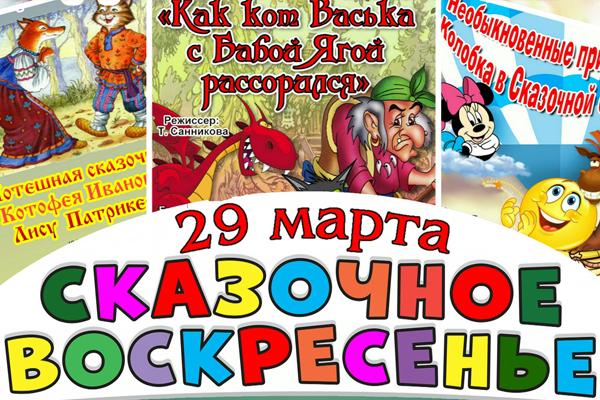 Сказочное воскресенье, г. Ковров, ДК Современник