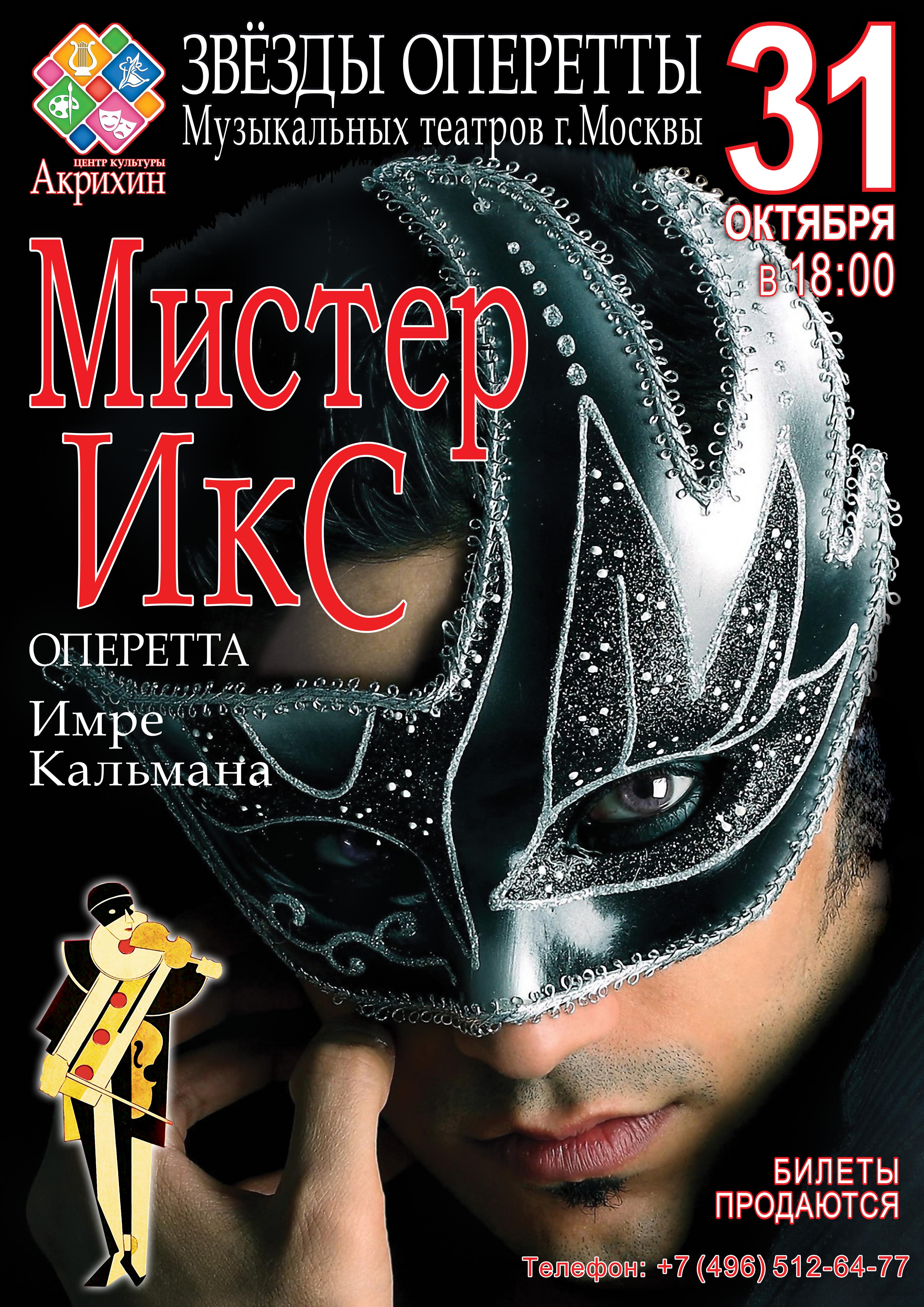 "Оперетта ""Мистер Икс"""