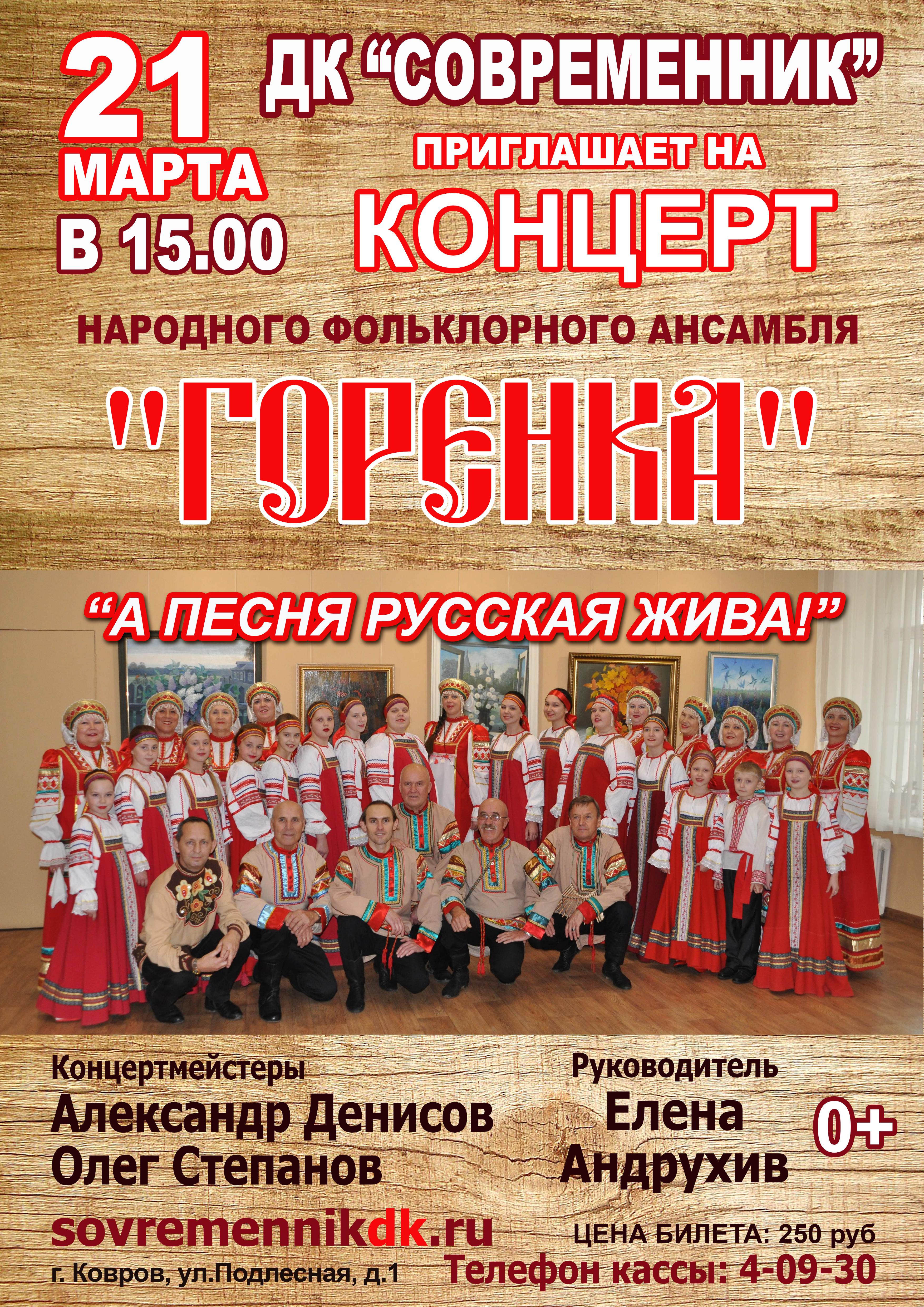 "Концерт ансамбля ""Горенка"""