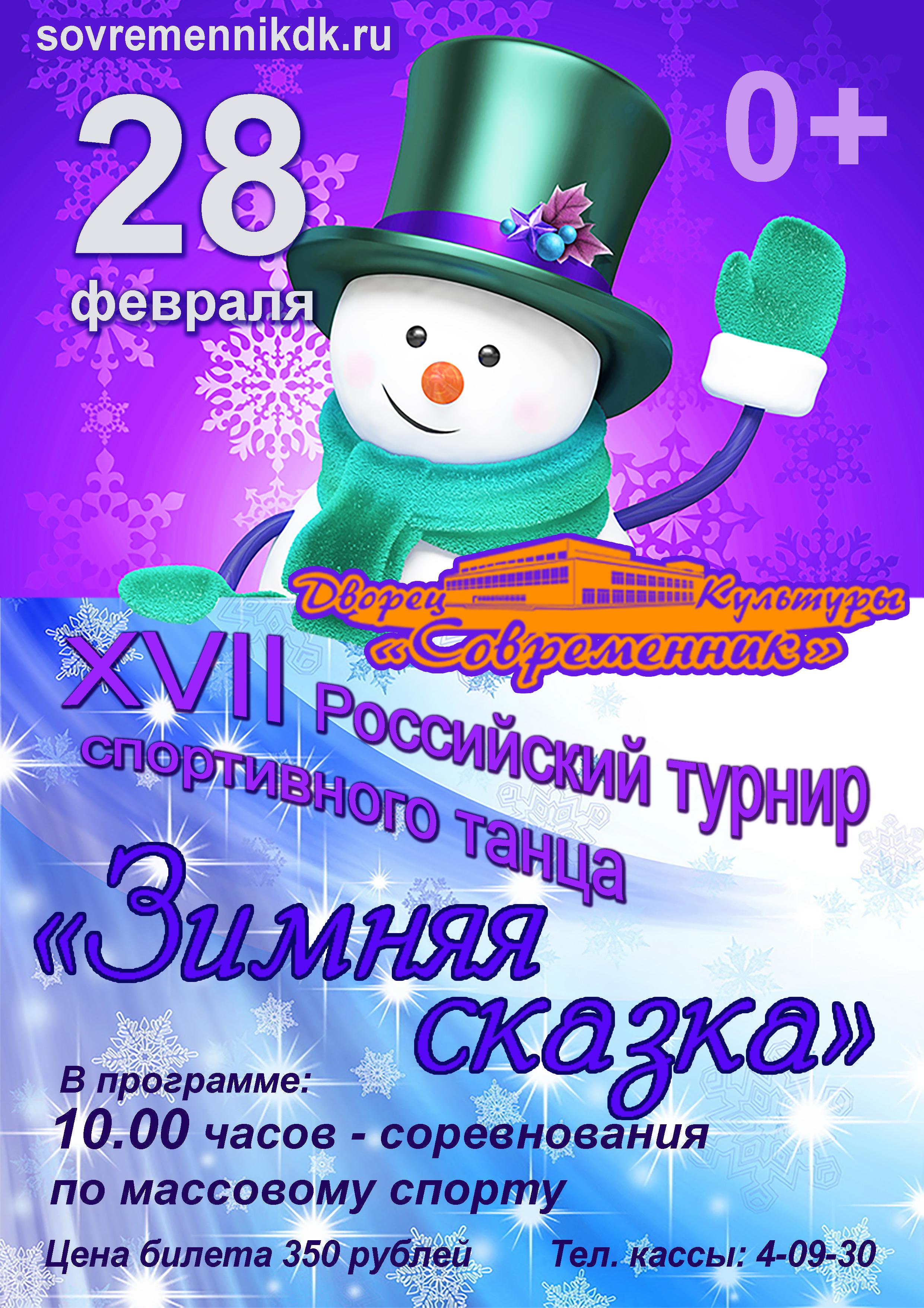 """Турнир спортивного танца """"Зимняя сказка"""""""