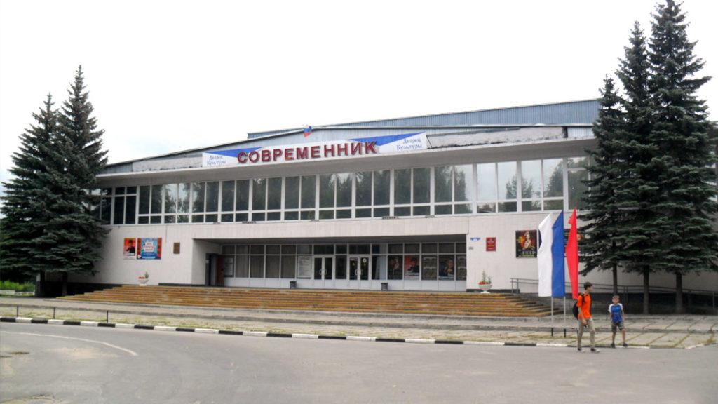 Внутренние мероприятия в ДК Современник