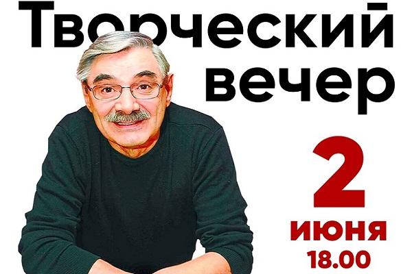 Александр Панкратов-Чёрный, г. Ковров, ДК Современник