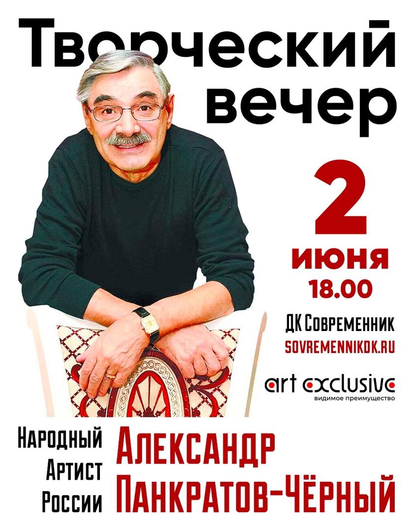 Творчески вечер Александра Панкратова-Чёрного