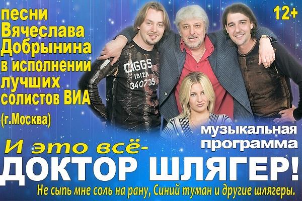 "Группа ""Доктор Шлягер"" г. Вязники ДК Спутник"