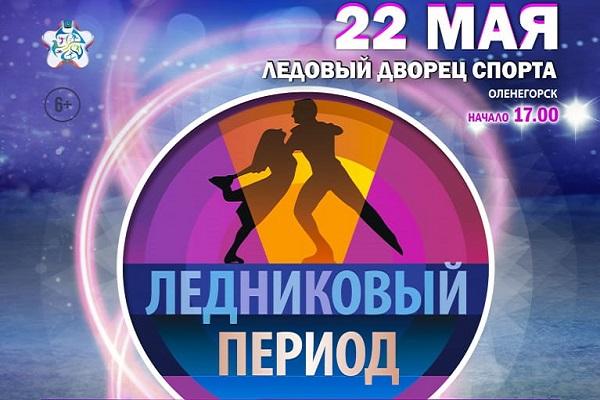 Шоу Ильи Авербуха «Ледниковый период», Ледовый дворец спорта
