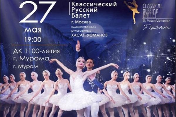 """Балет """"Лебединое озеро"""", г. Муром, ДК 1100-летия"""