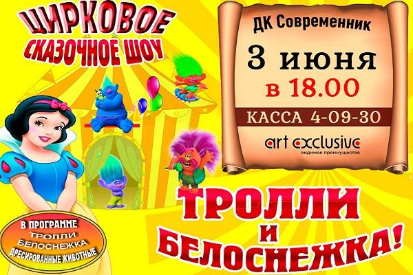 """Детский спектакль """"Белоснежка и Тролли"""", г. Ковров, ДК Современник"""