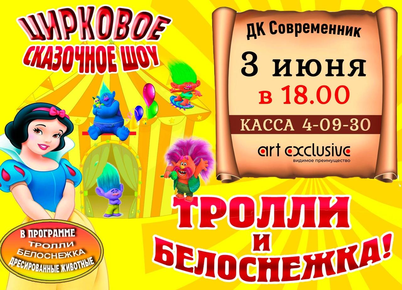 """Детский спектакль """"Белоснежка и Тролли"""""""