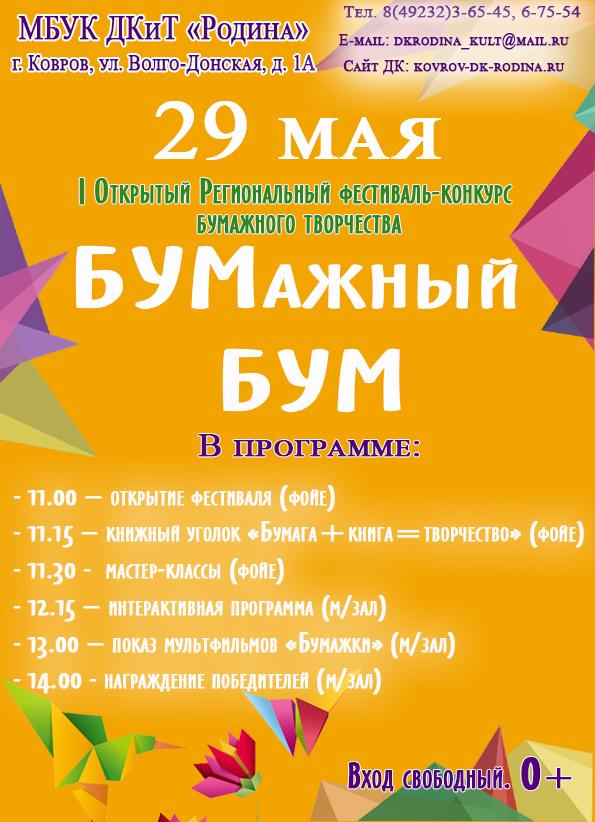 Первый Региональный фестиваль-конкурс бумажного творчества «Бумажный БУМ»
