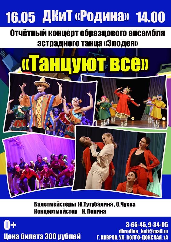 Отчетный концерт Образцового ансамбля эстрадного танца «Элодея» – «Танцуют все!»