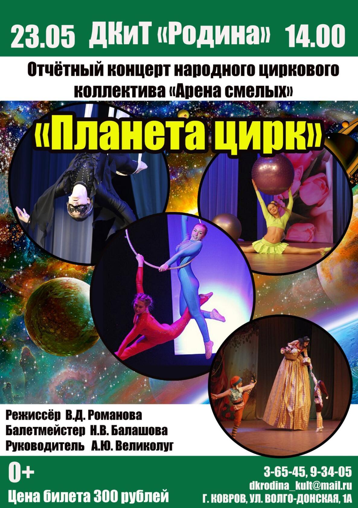 Отчетный концерт Отчетный концерт Народного циркового коллектива «Арена смелых» – «Планета Цирк»