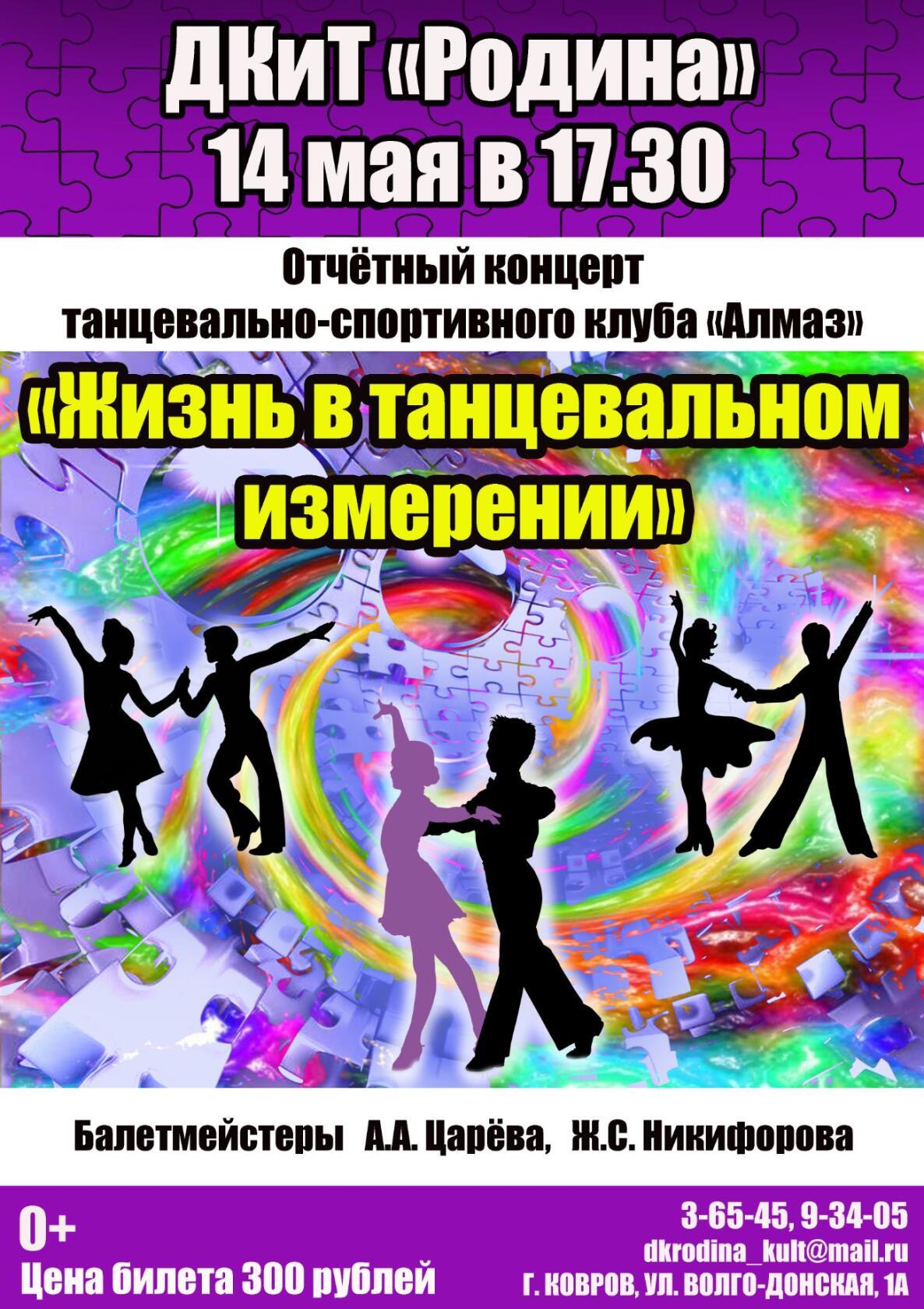 Отчетный концерт танцевально-спортивного клуба «Алмаз» – «Жизнь в танцевальном измерении»