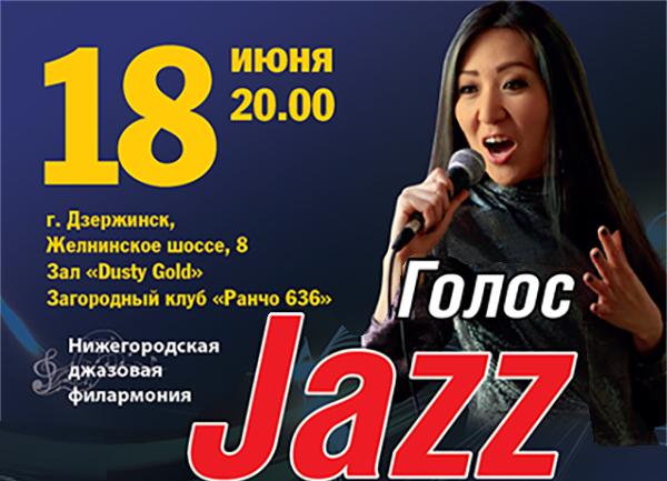 Jazz. Голос Эржена Хайд, Дзержинск