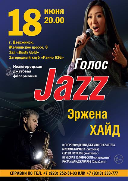 Jazz. Голос Эржена Хайд , Дзержинск