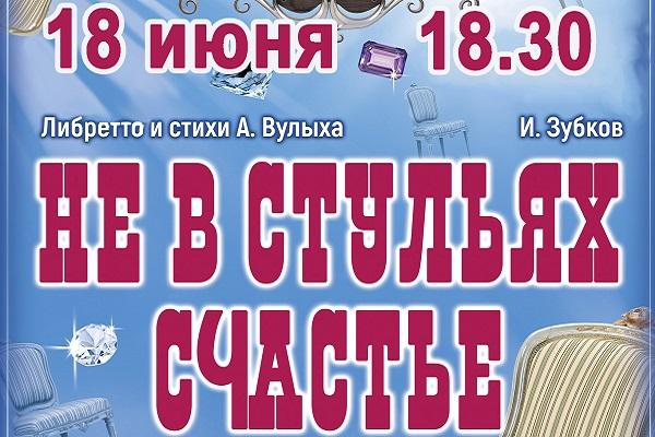 Не в стульях счастье, г. Ковров, ДК Современник