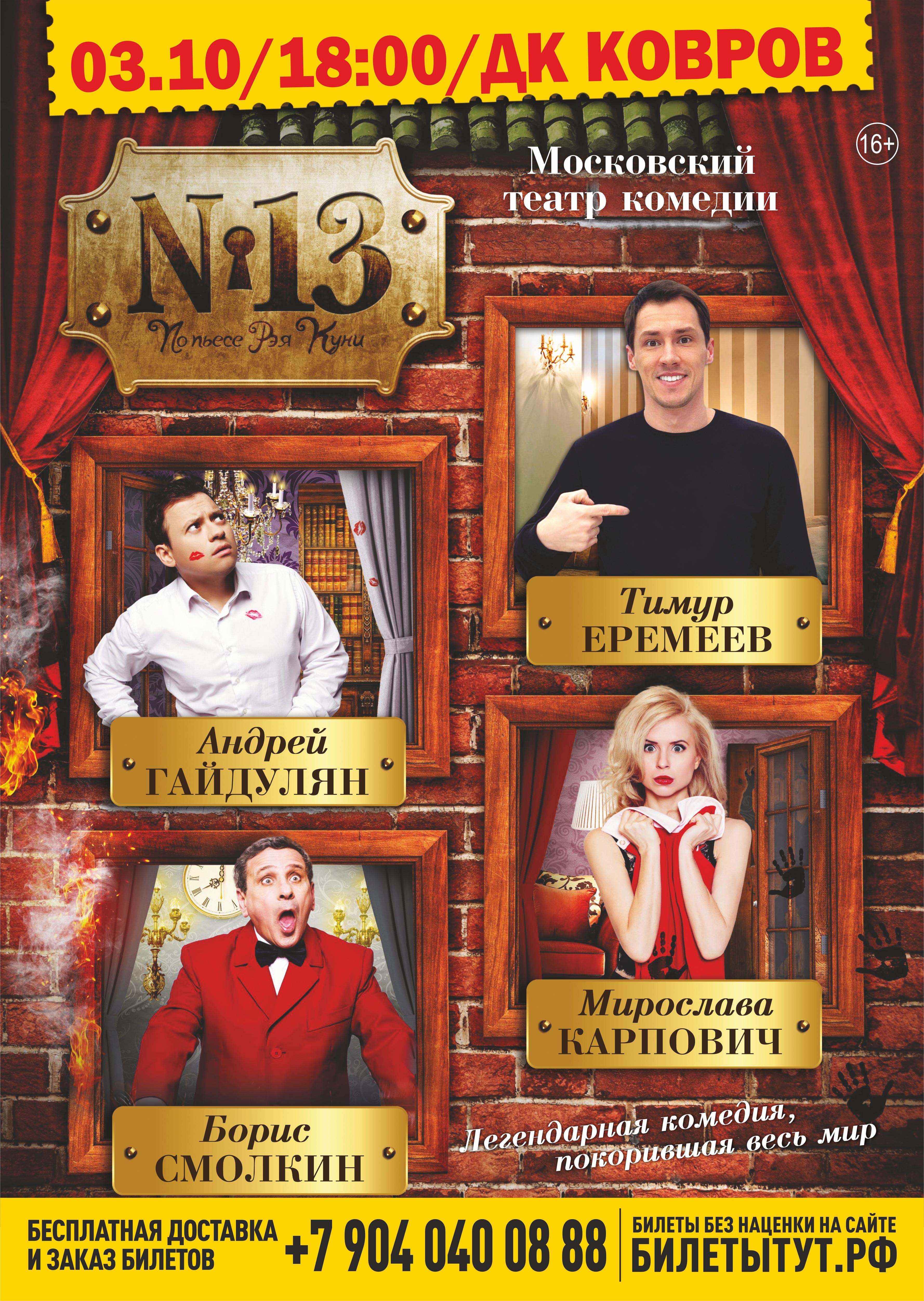 """Спектакль """"Номер 13"""""""
