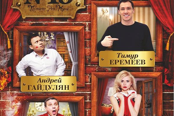 """Спектакль """"Номер 13"""", ДКиТ Родина"""
