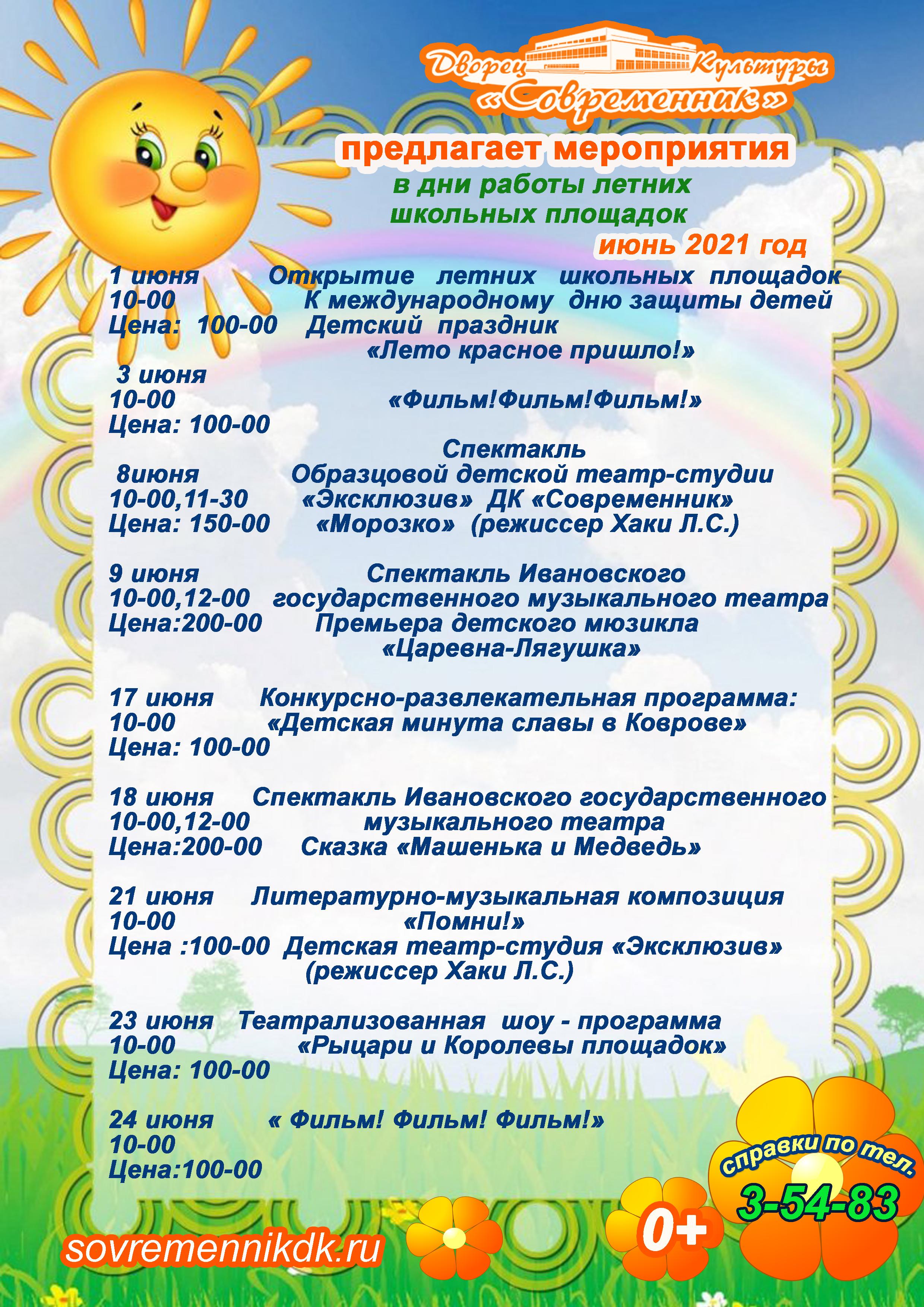 Мероприятия в дни работы школьных летних площадок