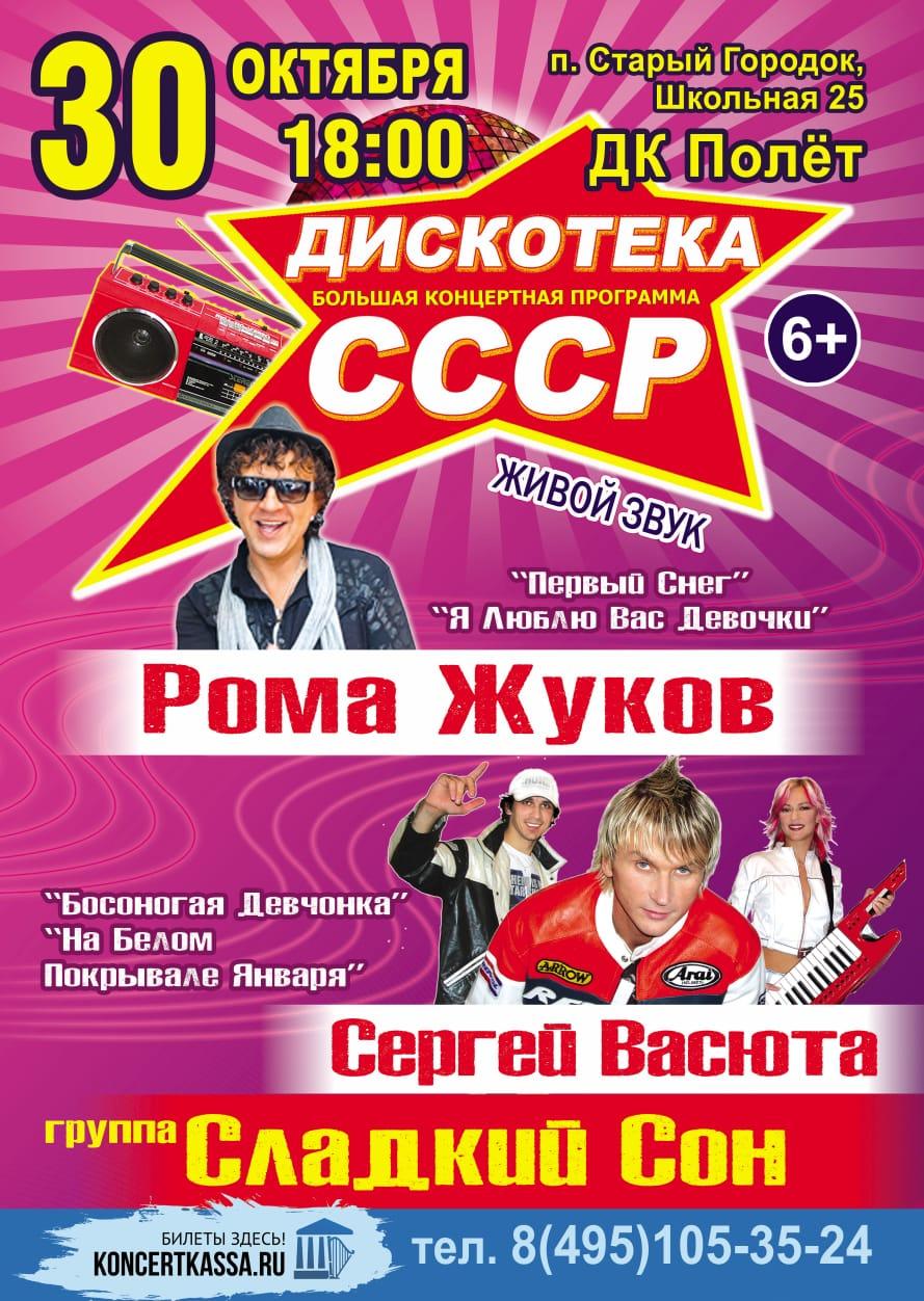 """""""Дискотека СССР"""" ДК Полёт"""