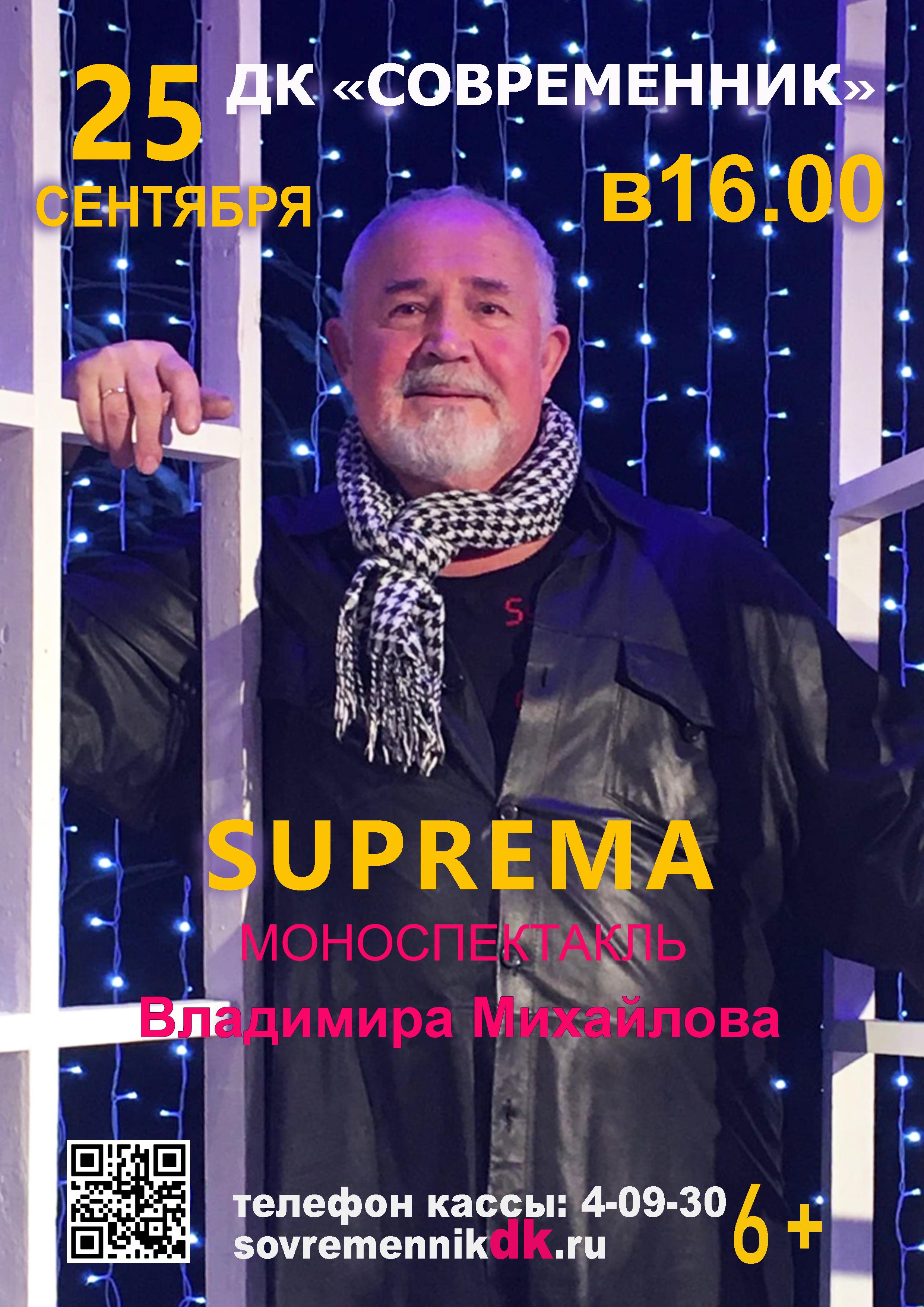 """Моноспектакль Владимира Михайлова """"Suprema"""""""
