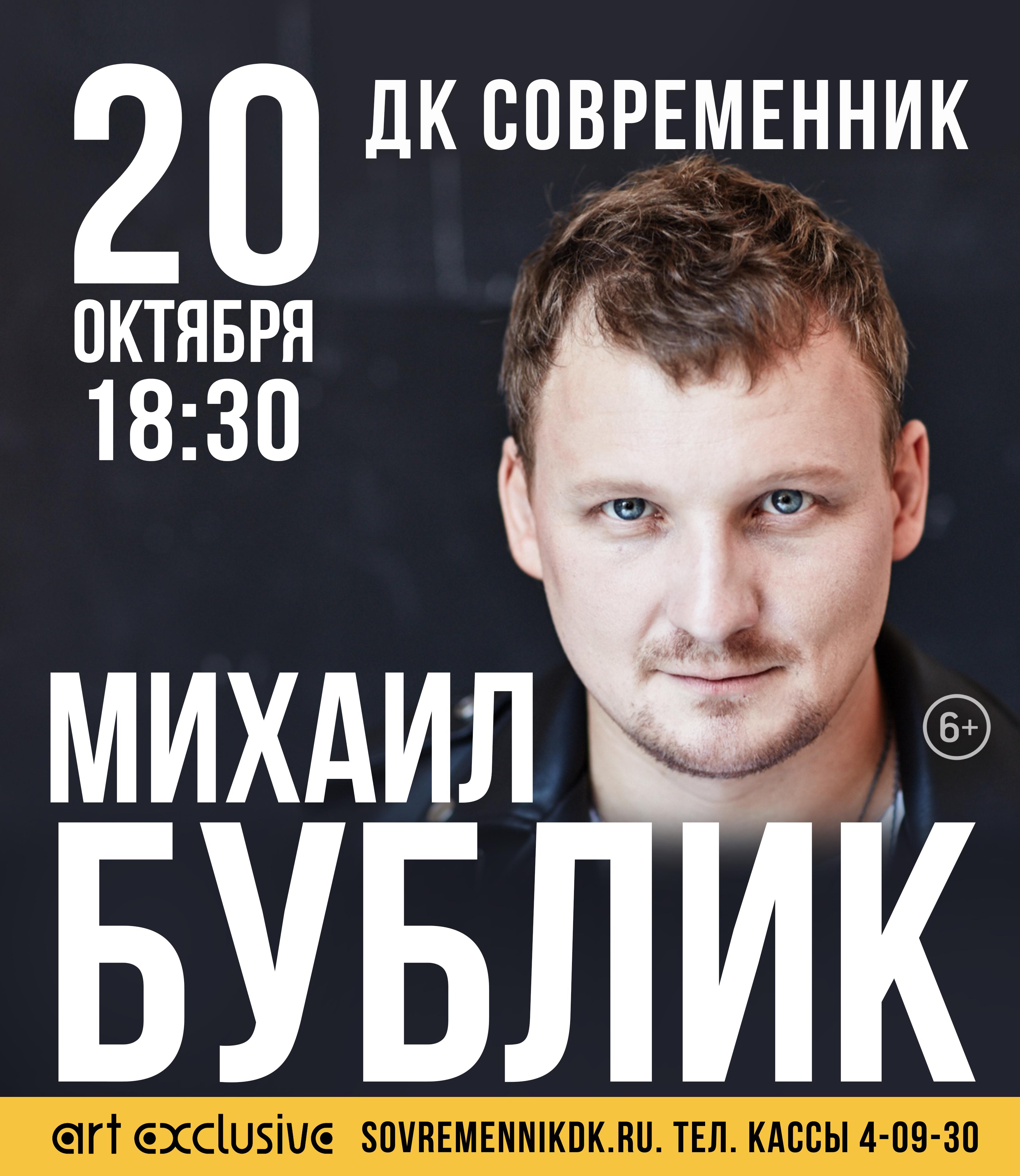 Михаил Бублик , г. Ковров, ДК Современник