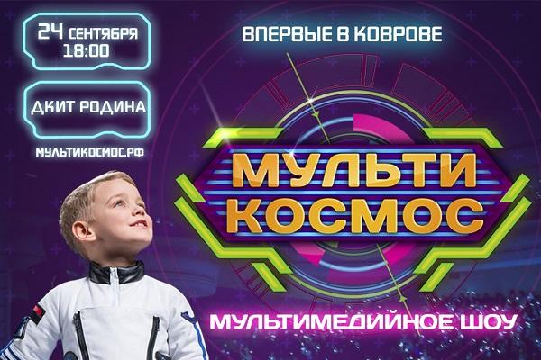 """Мультимедийное образовательное шоу """"МультиКосмос"""", ДКиТ Родина"""
