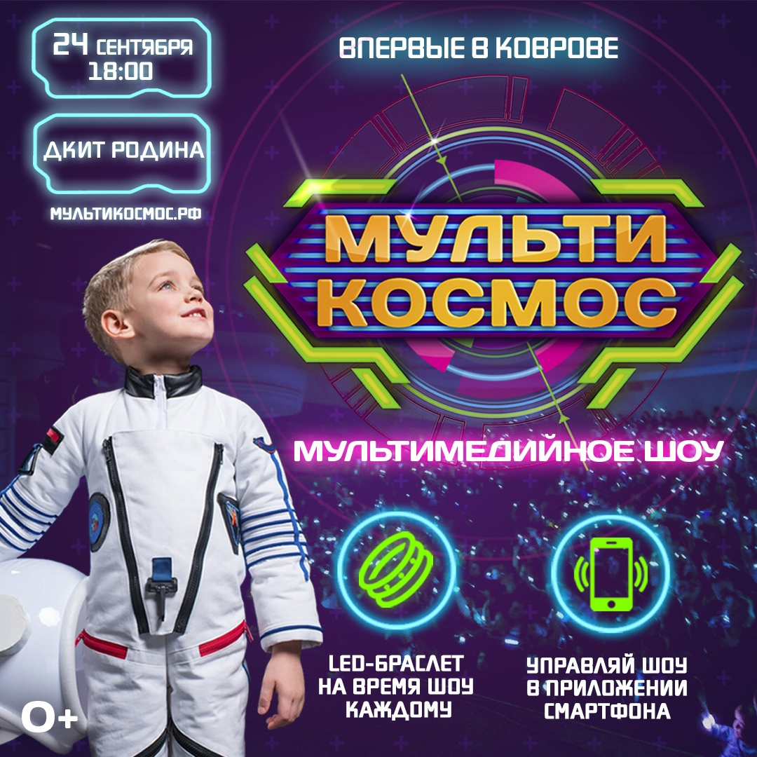 """Мультимедийное образовательное шоу """"МультиКосмос"""""""