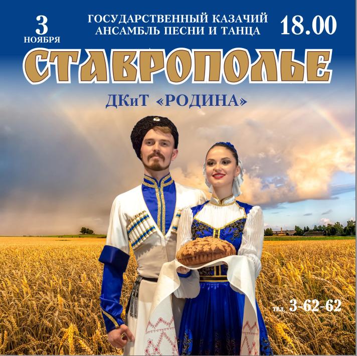 """Ансамбль песни и танца """"Ставрополье"""""""