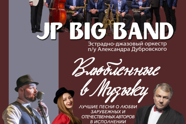 JP BIG BAND  Влюбленные в Музыку  Богородский городской округ