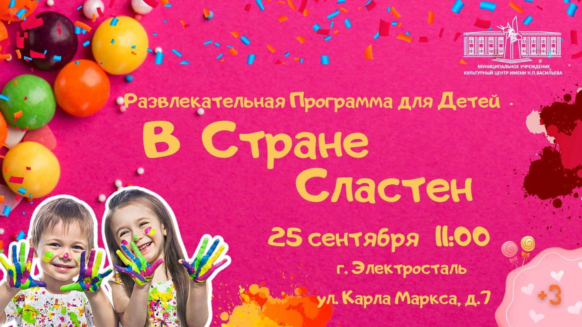 В Стране Сластен  г. Электросталь, КЦ имени Н.П.Васильева