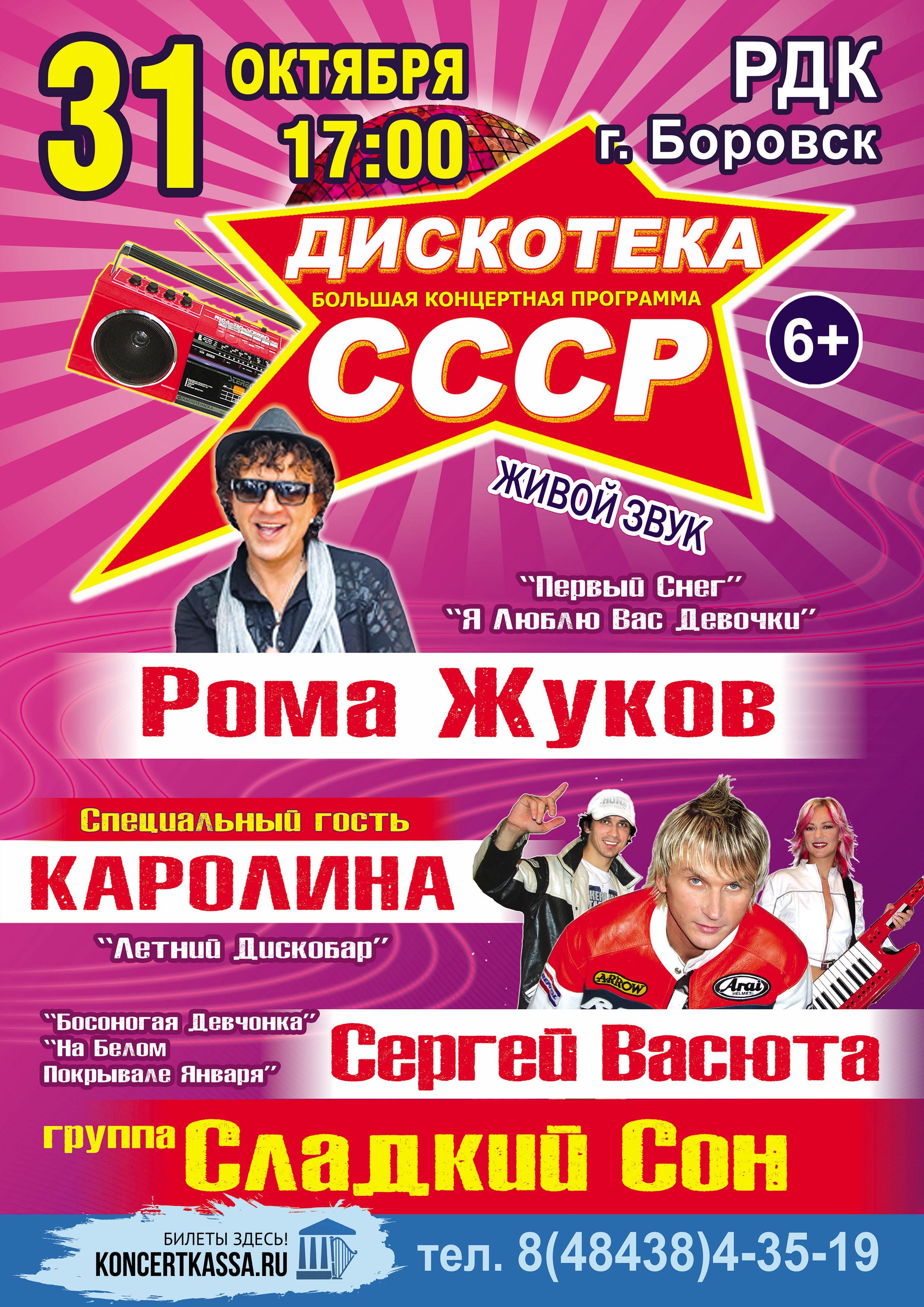 """""""Дискотека СССР"""" РДК"""