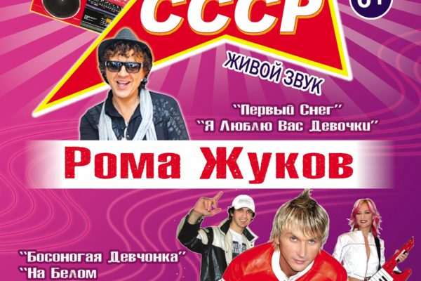 Дискотека СССР  ДМ Хрустальный г. Гусь Хрустальный