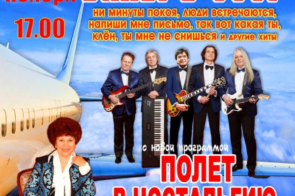 """ВИА """"Билет в СССР"""", г. Александров, ДК Юбилейный"""
