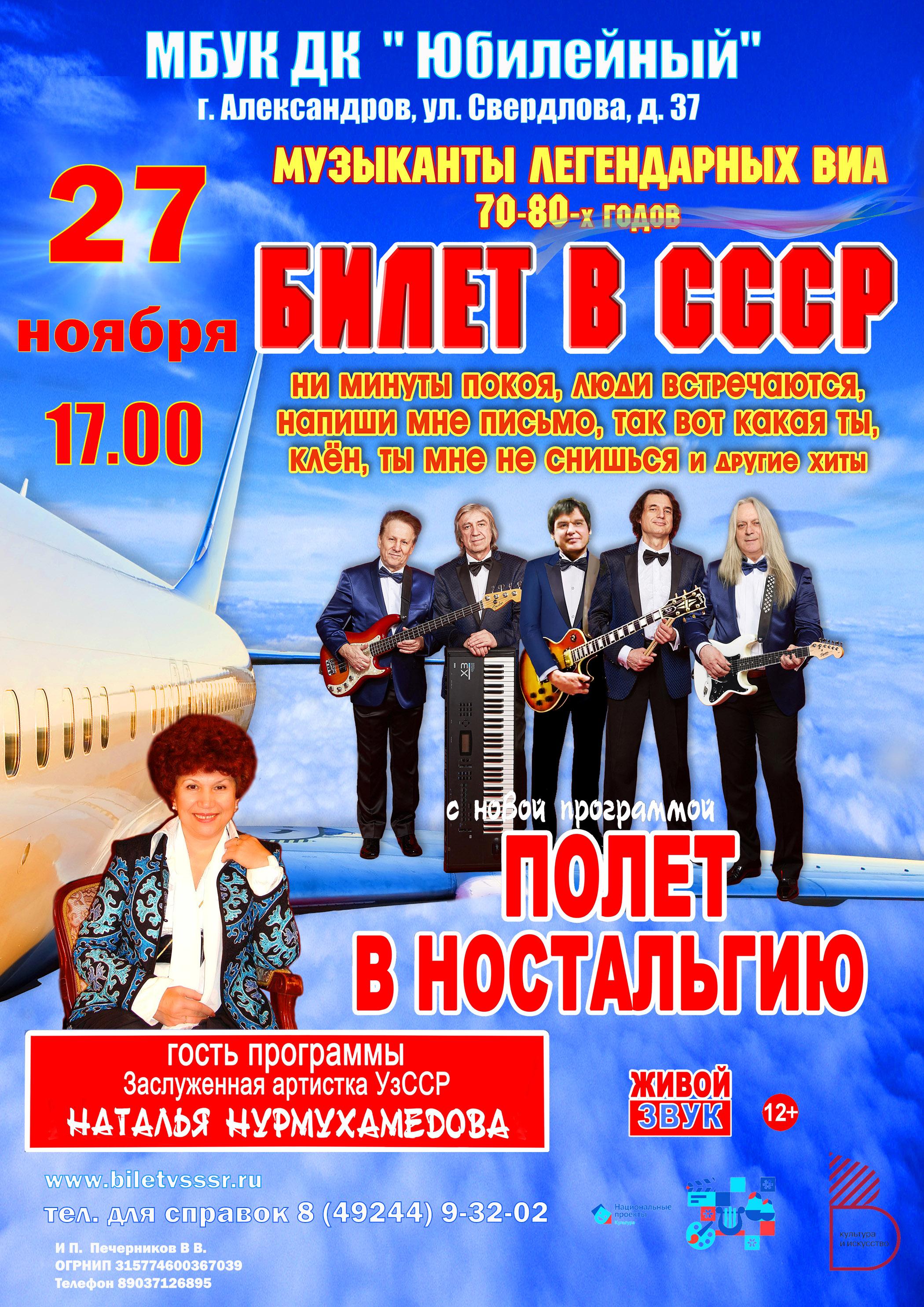 """ВИА """"Билет в СССР"""" Александров"""