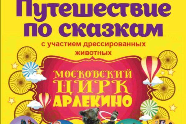 "Московский ЦИРК ""АРЛЕКИНО"", п. Обухово"