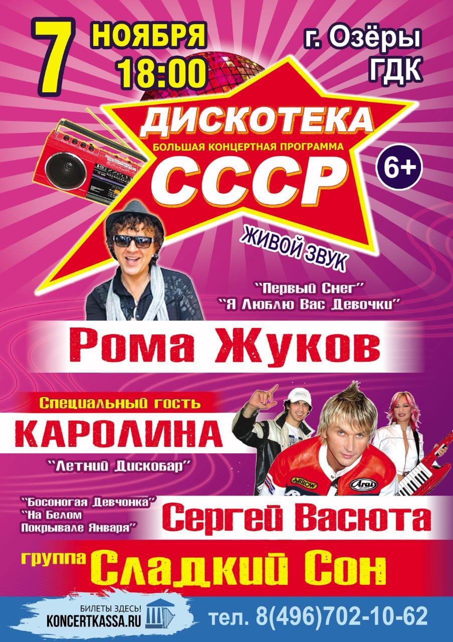 """""""Дискотека СССР"""" ГДК"""