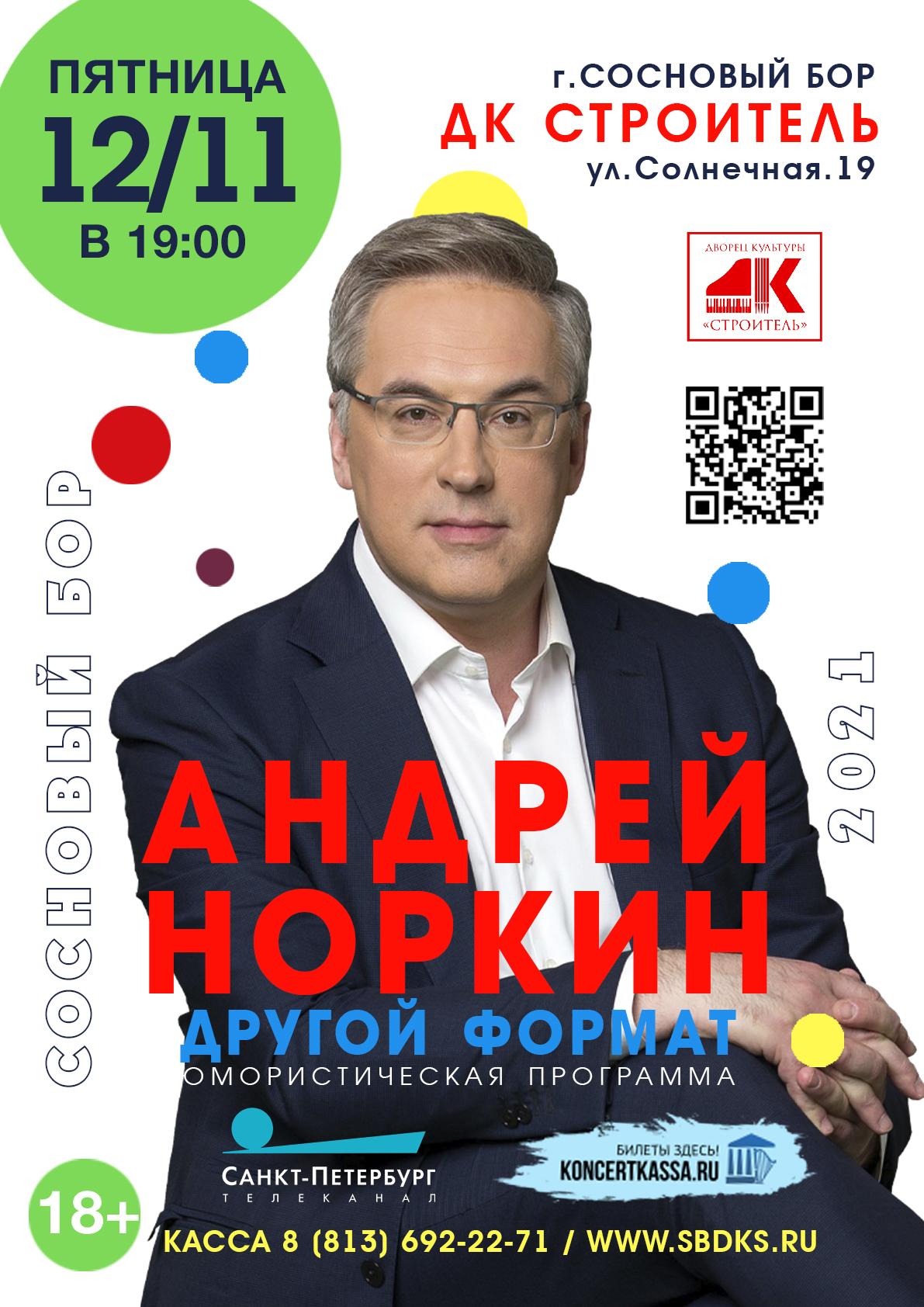 Андрей Норкин, г. Сосновый Бор