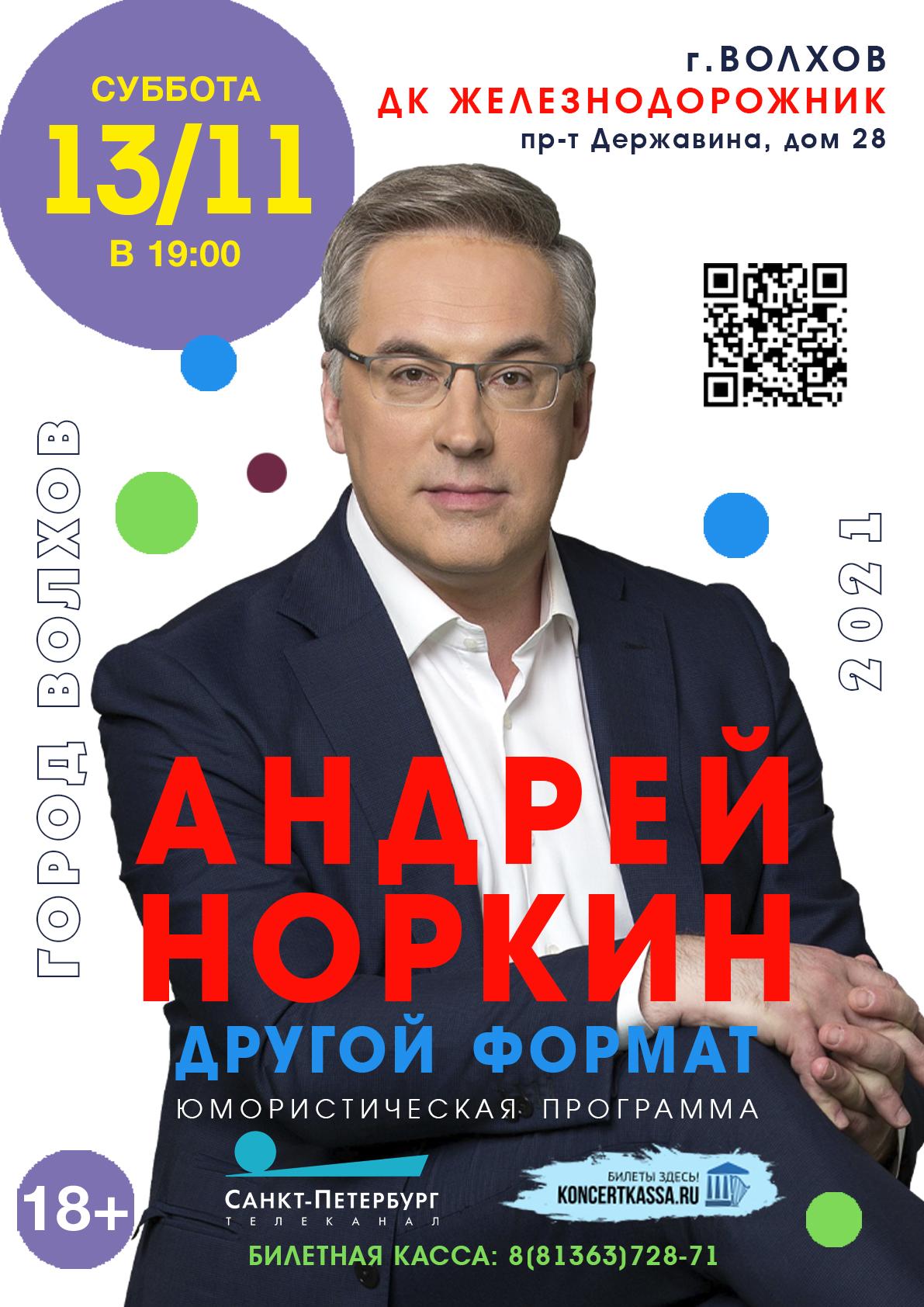 Андрей Норкин, г. Волхов