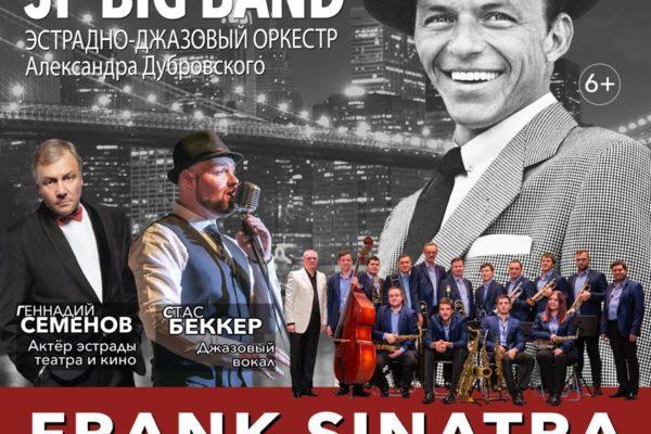 """Эстрадно-Джазовый оркестр  JP BIG BAND , г. Старая Купавна ЦК """"Акрихин"""""""