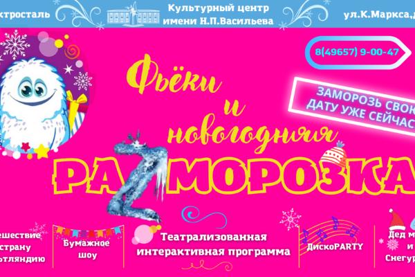 """""""Фьёки и новогодняя раZморозка""""  г. Электросталь"""