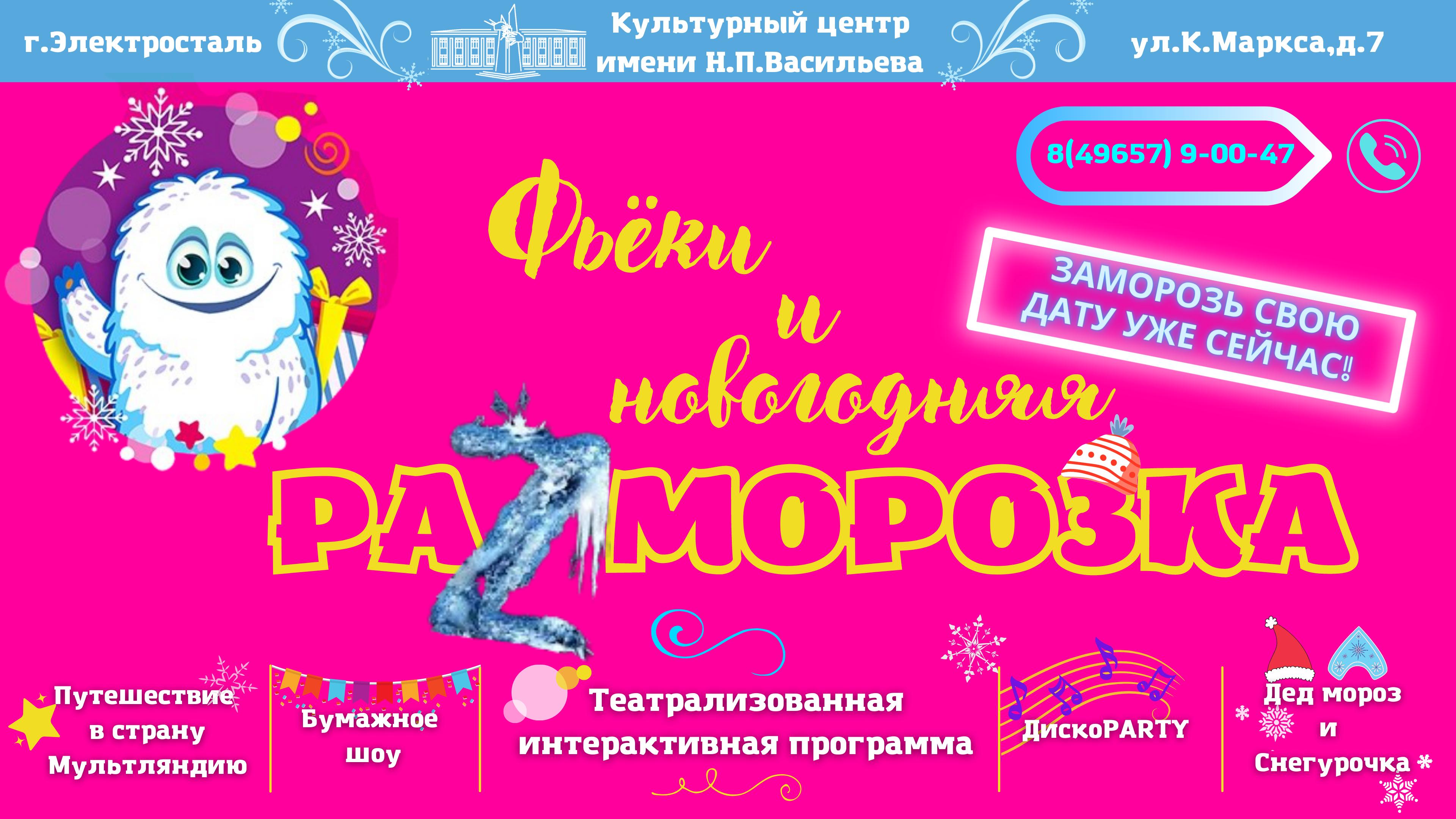 Фьёки и новогодняя раZморозка, г. Электросталь, КЦ имени Н.П.Васильева
