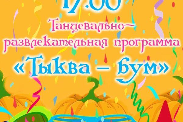 """Тыква-бум, ДК"""" Красный Электрик"""""""