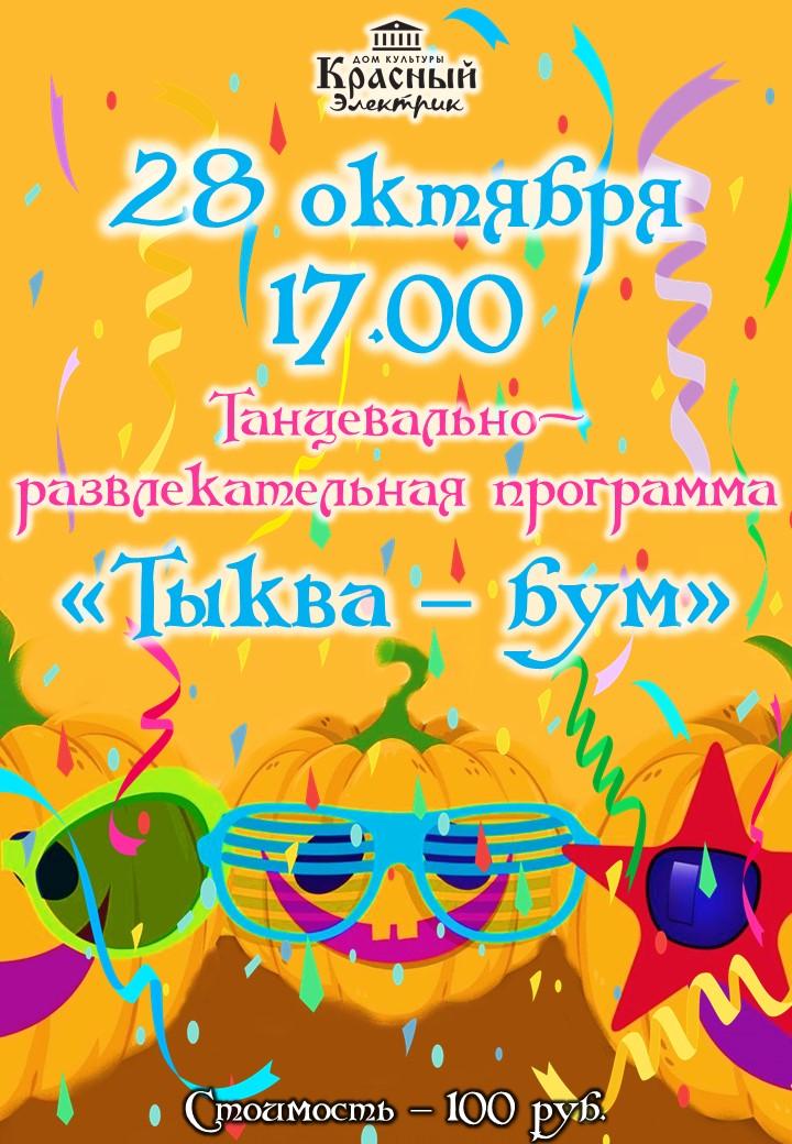 """Тыква-бум, ДК"""" Красный Электрик"""" г. Ногинск"""
