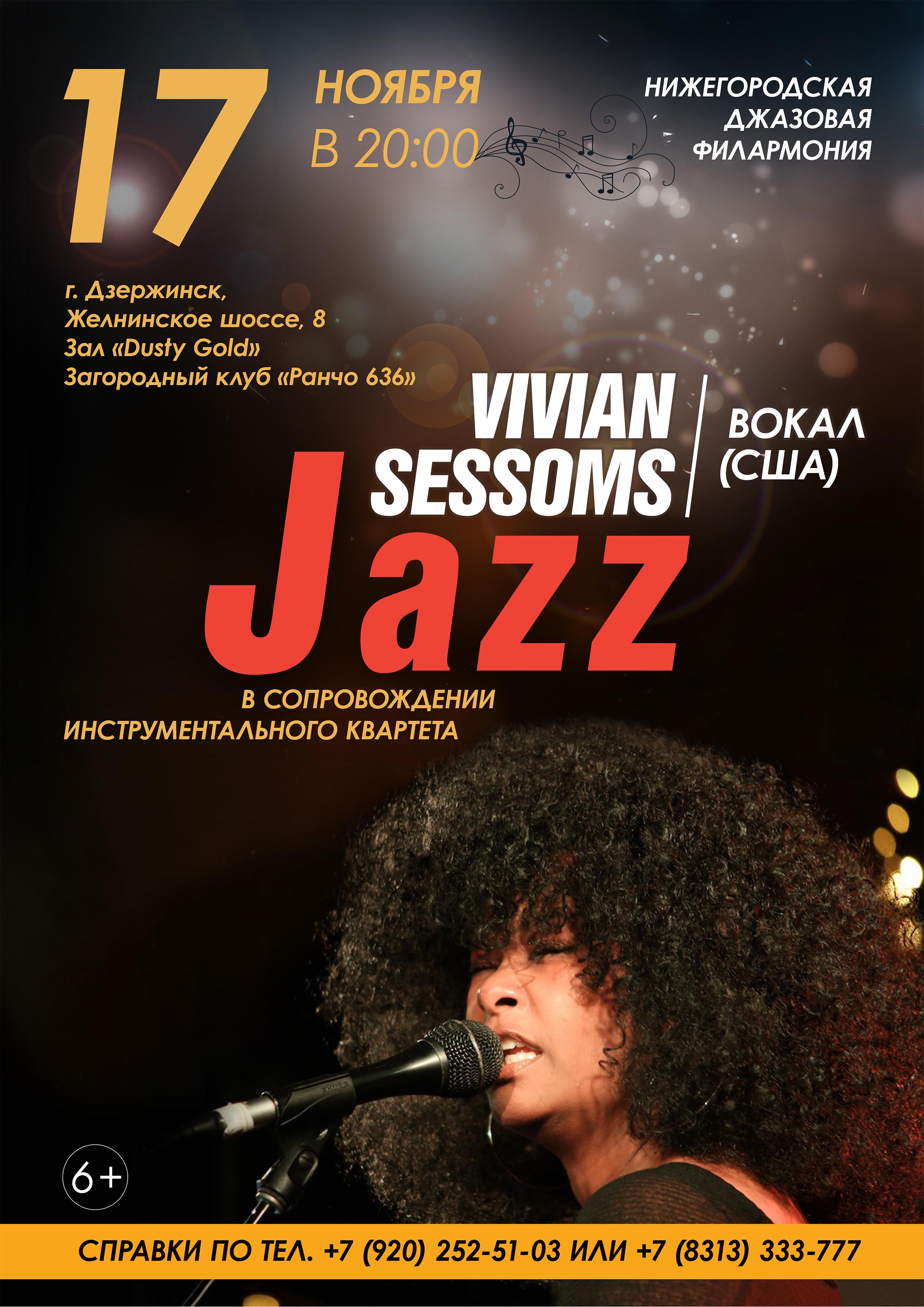 Jazz  VIVIAN SESSOMS , г. Дзержинск